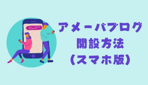 【スマホアプリ】アメブロ登録方法を画像付きで解説♪